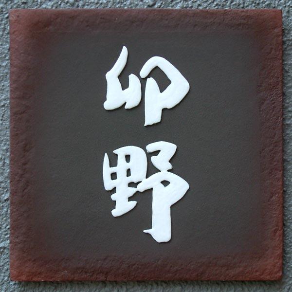 表札 送料無料 サイズ変更可能 戸建 職人 手作り 立体陶板表札 (ひょうさつ) 方丈 HOUJO 送料無料  【サイズ変更可】