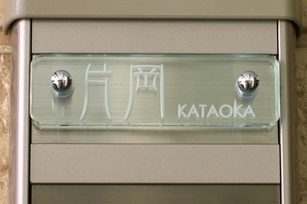 表札 マンション ガラス 表札 (ひょうさつ) 天山(TENZAN)12cm×3.5cm  送料無料 キャッシュレス 消費者 ポイント 還元