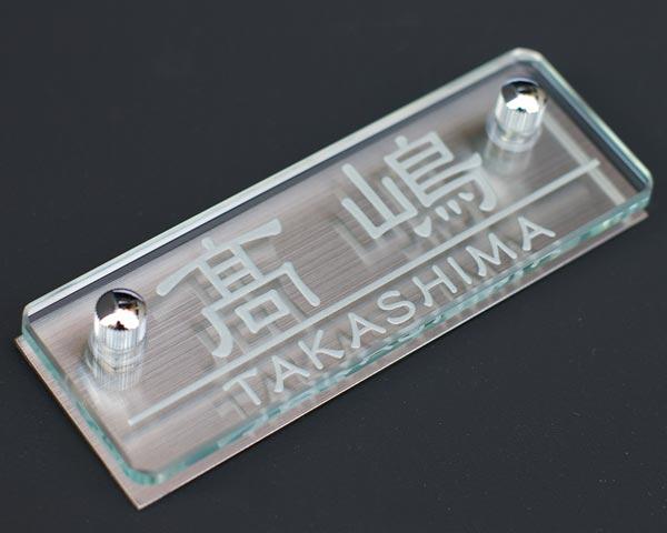 表札 マンション ガラス 表札 (ひょうさつ) 天山(TENZAN)13cm×4.5cm 送料無料 キャッシュレス 消費者 ポイント 還元