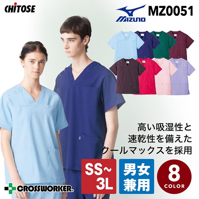 ミズノ クールマックススクラブ MIZUNO MZ-0051 男女兼用 医療用白衣 医者 看護師
