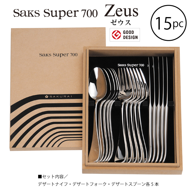 【Saks Super700】 キズがつきにくい SUS316L ステンレスゼウス カトラリーギフトセット15pc 001915P 株式会社サクライ