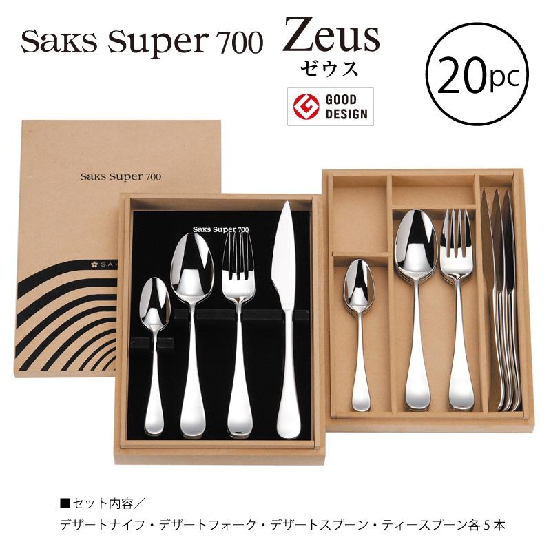 【Saks Super700】 キズがつきにくい SUS316L ステンレスゼウス カトラリーギフトセット20pc 001920P 株式会社サクライ