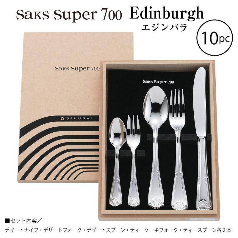 【Saks Super700】 キズがつきにくい SUS316L ステンレスエジンバラ カトラリーギフトセット10pc 001310P 株式会社サクライ
