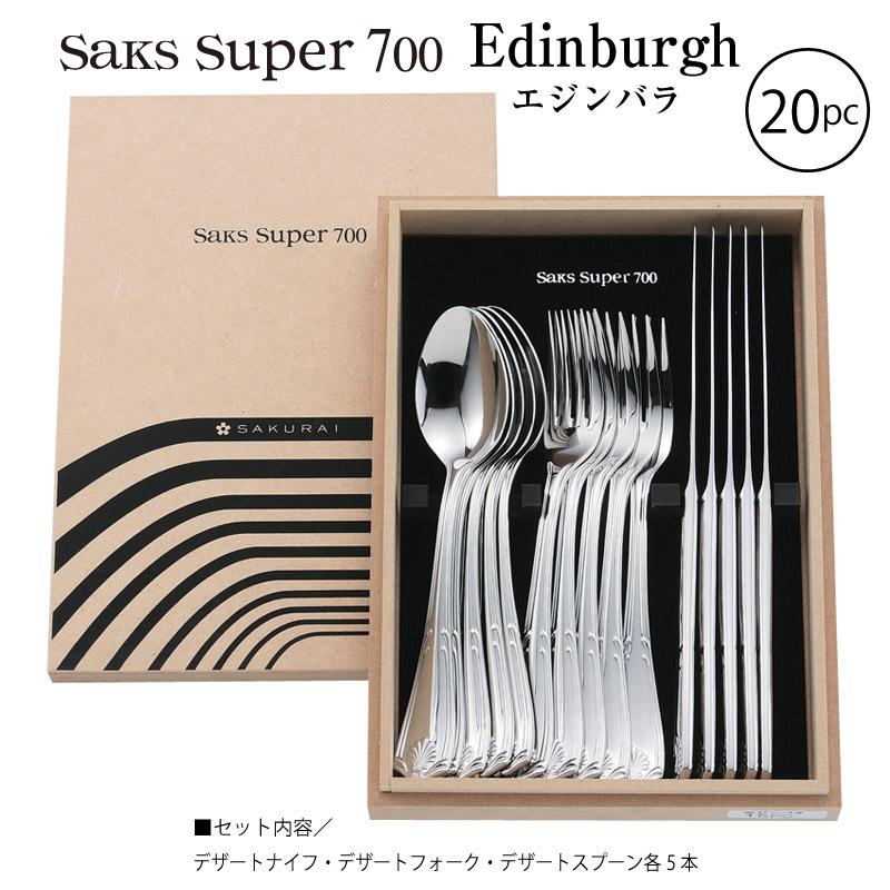 【Saks Super700】 キズがつきにくい SUS316L ステンレスエジンバラ カトラリーギフトセット15pc 001315P 株式会社サクライ