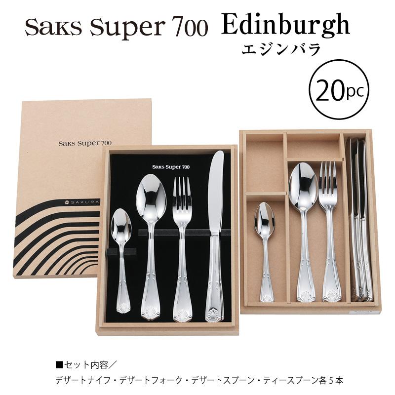【Saks Super700】 キズがつきにくい SUS316L ステンレス エジンバラ カトラリーギフトセット20pc 001320P 株式会社サクライ
