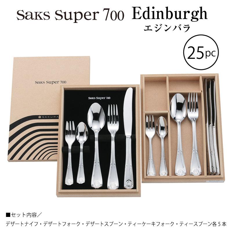 【Saks Super700】 キズがつきにくい SUS316L ステンレス エジンバラ カトラリーギフトセット25pc 001325P 株式会社サクライ