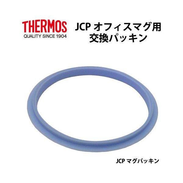 在庫処分 パッキンを取り替えれば新品気分ネコポスなら何個でも送料260円 メール便可 サーモス B-003596 交換部品JCPオフィスマグ用パッキン 日本最大級の品揃え