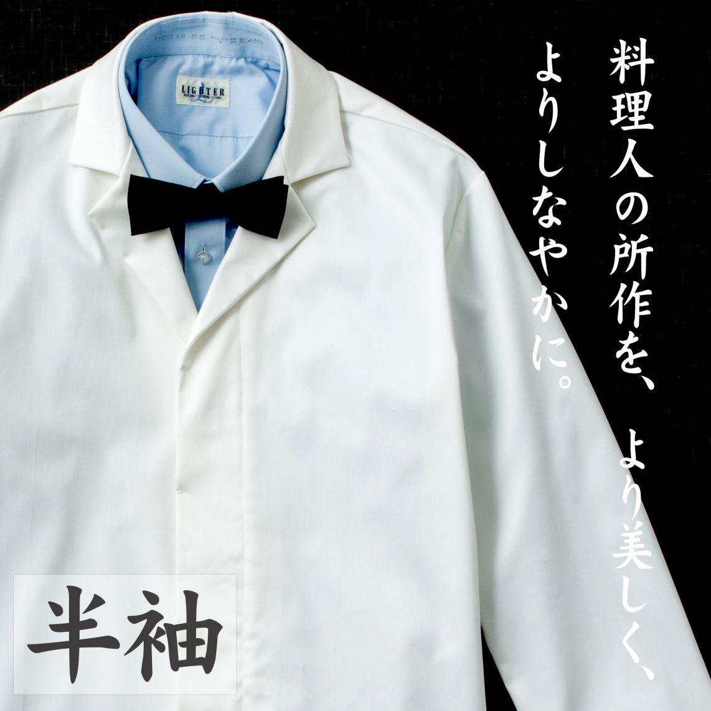 ギャバストレッチ白衣 半袖