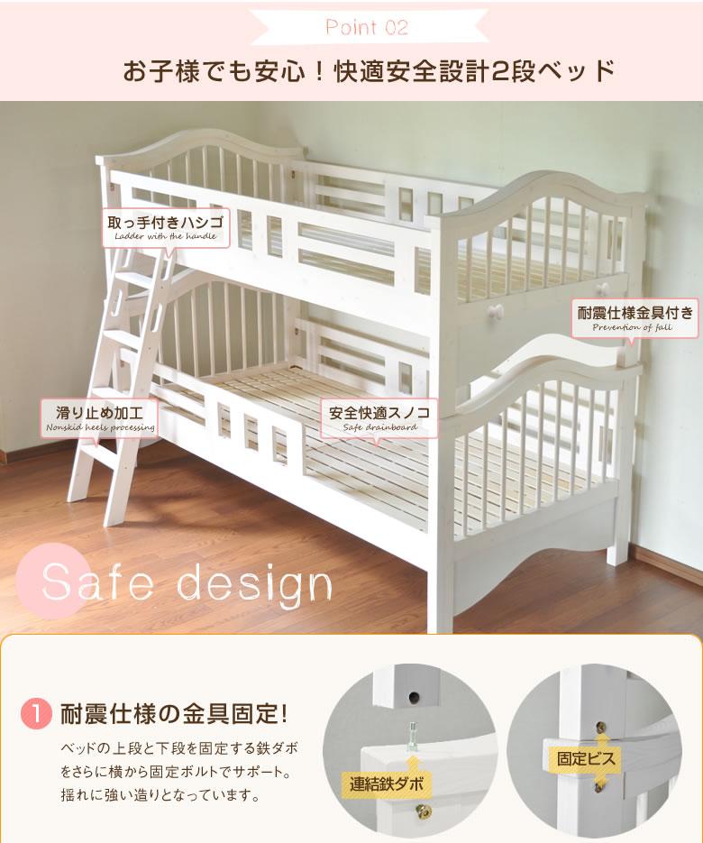 2段ベッド 二段ベッド 分離式 上下別々に使用 耐震使用 すのこ ホワイト 白 子供用 子供部屋 プリンセス Barbie2 バービー2