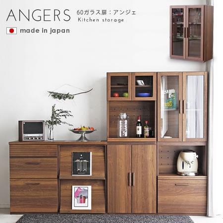 【送料無料】【組み合わせ収納 ANGERS-アンジェ- 60ガラス扉】キッチン収納 食器棚 食器収納 キッチンボード ダイニングボード 開き戸
