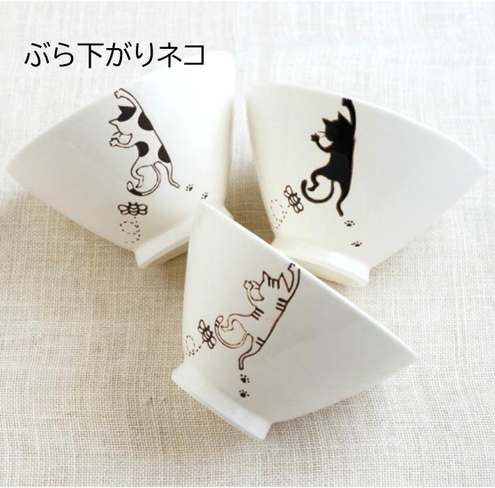 人気のネコシリーズ ネコ好きの方にオススメ 波佐見焼 5☆好評 ぶら下がりネコ 茶碗 手描き 軽量 飯碗 ネコ 雑貨 反茶付 商舗 和食器 かわいい プレゼント