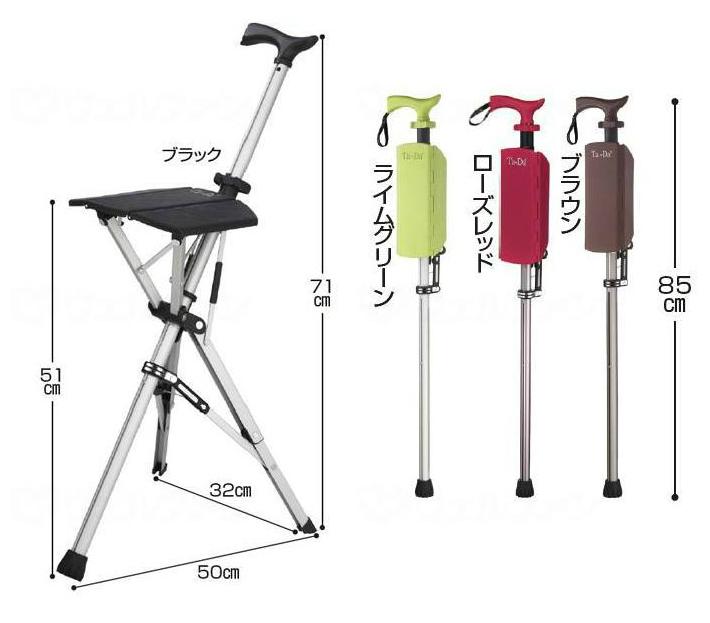 アロン化成  Ta-Da Chair(ターダチェア) 杖 532393 [介護 ケア 介護用品 サポート 補助]