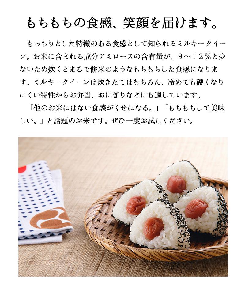 【お米】新潟産 ミルキークイーン 20kg / 米 5kg x4袋 平成30年産米