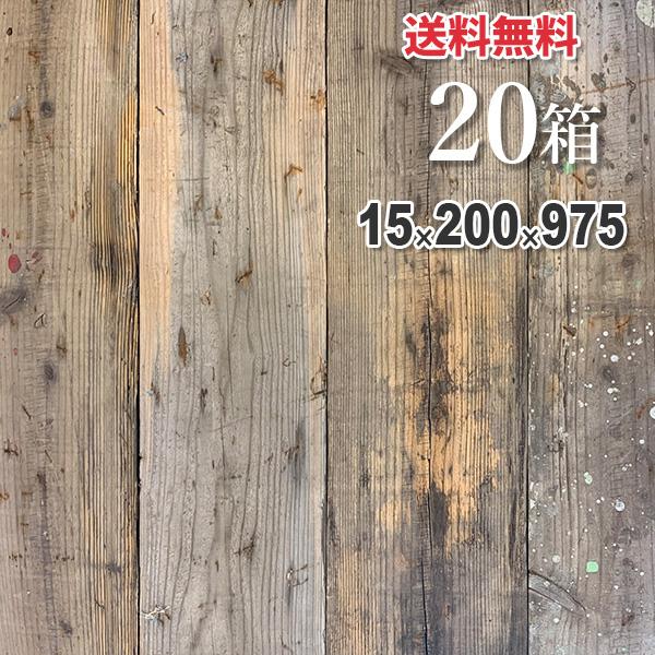 20箱購入12%OFF【送料無料】31.2msup2;(160枚入り)/20箱   無垢フローリング・ウッドデッキ専門店エコロキア株式会社が厳選する古材のヴィンテージボード 「シダー」 ヴィンテージボード 15×200×975mm 足場板 無塗装 ラスティック 杉足場板 家具 棚 ウォールパネル カジュアル インダストリアル 無垢材 天然木 壁材 棚板 無垢床 アンティーク 杉板 DIY 板材