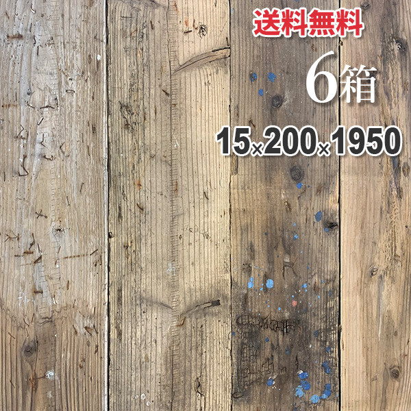 「シダー」 ヴィンテージボード 15×200×1950mm 足場板 無塗装 ラスティック 杉足場板 家具 棚 ウォールパネル カジュアル インダストリアル 無垢材 天然木 壁材 棚板 無垢床 アンティーク 杉板 DIY 板材