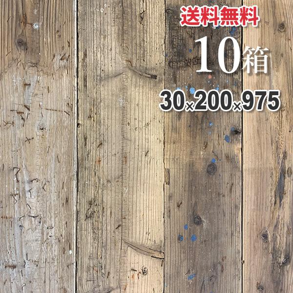 「シダー」 ヴィンテージボード 35×200×975mm 足場板 無塗装 ラスティック 杉足場板 家具 棚 ウォールパネル カジュアル インダストリアル 無垢材 天然木 壁材 棚板 無垢床 アンティーク 杉板 DIY 板材