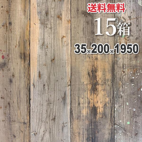 「シダー」 ヴィンテージボード 35×200×1950mm 足場板 無塗装 ラスティック 杉足場板 家具 棚 ウォールパネル カジュアル インダストリアル 無垢材 天然木 壁材 棚板 無垢床 アンティーク 杉板 DIY 板材