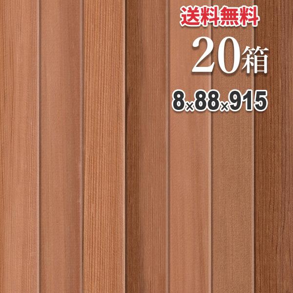 「レッドシダー」 ウォールパネル 8×88×915mm 羽目板 無塗装 プレミアム アメリカン 北米材 カフェ 壁 ウォール 無垢材 天然木 床材 無垢床 フローリング フロア DIY 板材