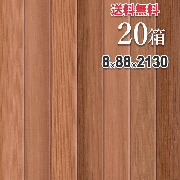 「レッドシダー」 ウォールパネル 8×88×2130mm 羽目板 無塗装 プレミアム アメリカン 北米材 カフェ 壁 ウォール 無垢材 天然木 床材 無垢床 フローリング フロア DIY 板材