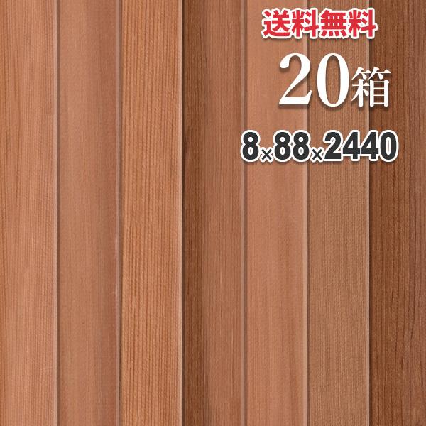 「レッドシダー」 ウォールパネル 8×88×2440mm 羽目板 無塗装 プレミアム アメリカン 北米材 カフェ 壁 ウォール 無垢材 天然木 床材 無垢床 フローリング フロア DIY 板材