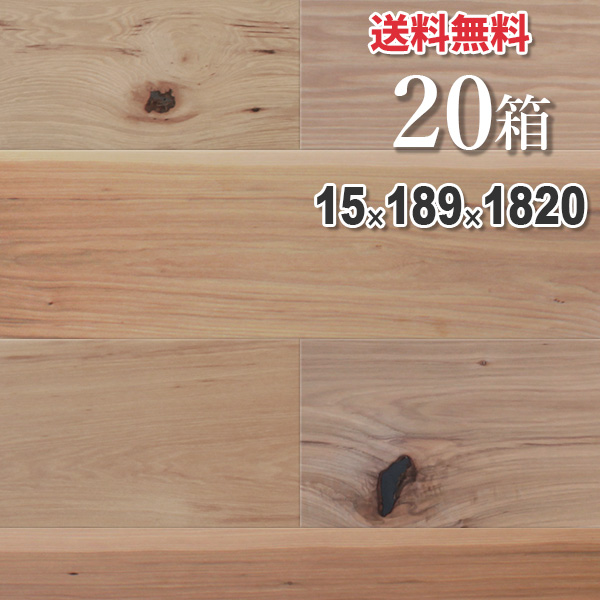 【送料無料】20箱セットで14,300円OFF(34.4平米:約20.98畳分) 複合 フローリング 壁材・床材「ヒッコリー」一枚もの 189mm幅 無塗装   ラスティックグレード   天然木 ピーカンナッツ DIY 木材 板