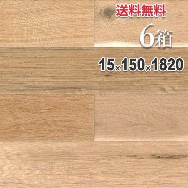 無垢 フローリング 床材「ホワイトオーク」一枚もの 150mm幅 オイル仕上げ(透明つや消し) | ラスティックグレード | ミッドセンチュリー ナチュラル 天然木 DIY 木材 板