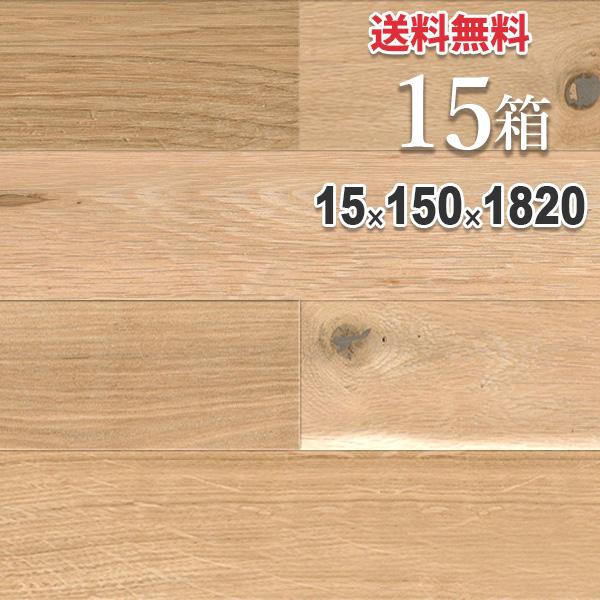 無垢 フローリング 床材「ホワイトオーク」一枚もの 150mm幅 オイル仕上げ(透明つや消し)   ラスティックグレード   ミッドセンチュリー ナチュラル 天然木 DIY 木材 板