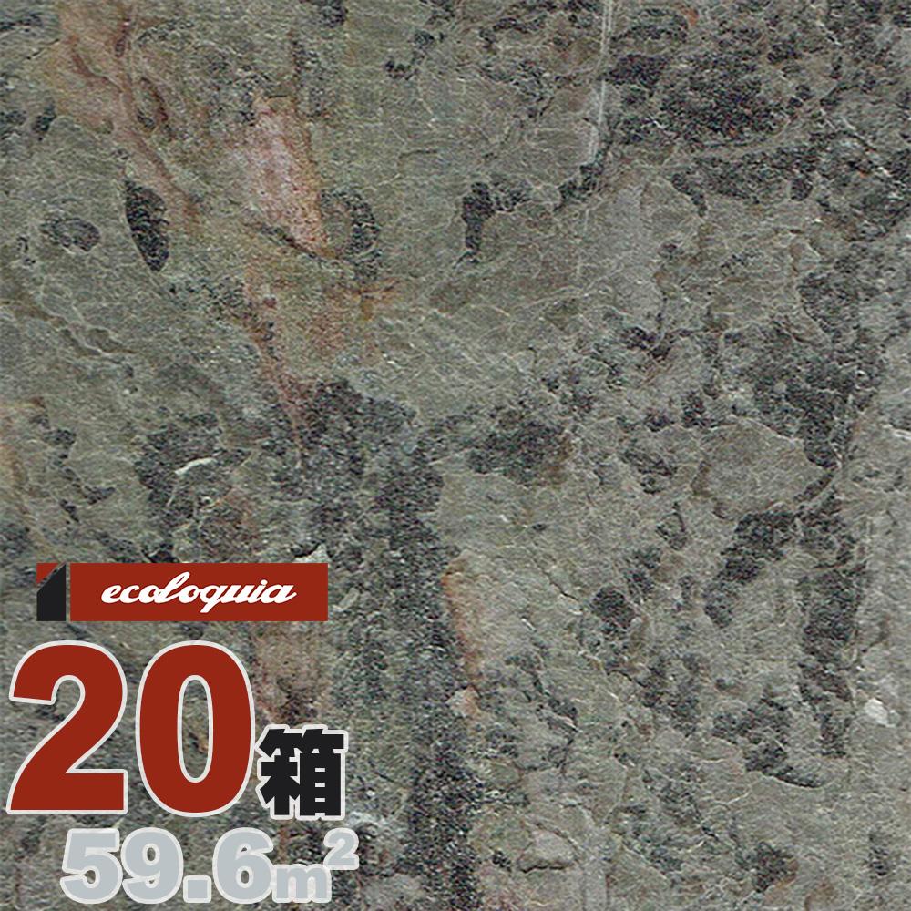 タイル 壁材・床材「ストーンタイル」ストーン 610mm幅 フォレストファイアー(FOREST FIRE) | 天然石 ホテル仕様 | 石材 本物志向 高級 DIY 簡単施工