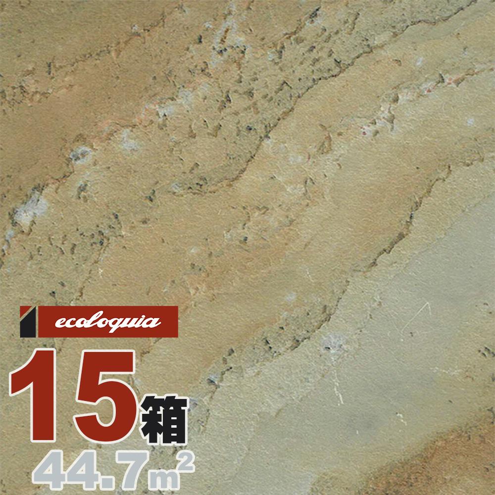タイル 壁材・床材「ストーンタイル」ストーン 610mm幅 インディアン オータム(INDIAN AUTUMN) | 天然石 ホテル仕様 | 石材 本物志向 高級 DIY 簡単施工