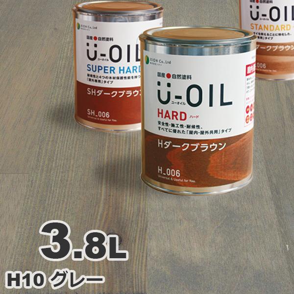 U-OIL(ユーオイル) h10「グレー」ハード 3.8L 自然塗料 無垢 フローリング ウッドデッキ オイル仕上げ DIY 無垢材 ペンキ 塗料 屋内 屋外 亜麻仁油 国産 灰色 シオン XION
