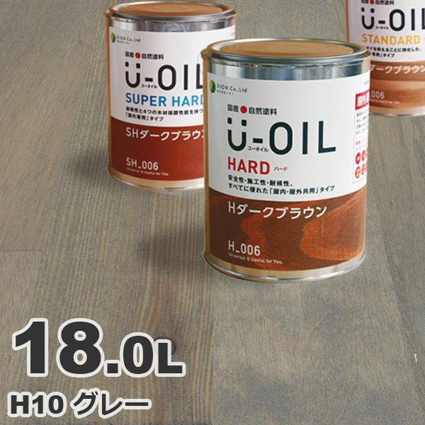 U-OIL(ユーオイル) h10「グレー」ハード 18L 自然塗料 無垢 フローリング ウッドデッキ オイル仕上げ DIY 無垢材 ペンキ 塗料 屋内 屋外 亜麻仁油 国産 灰色 シオン XION