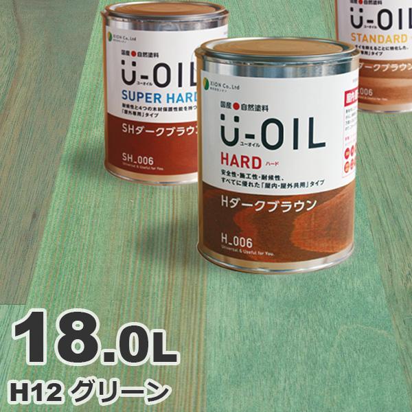 U-OIL(ユーオイル) h12「グリーン」ハード 18L 自然塗料 無垢 フローリング ウッドデッキ オイル仕上げ DIY 無垢材 ペンキ 塗料 屋内 屋外 亜麻仁油 国産 緑 シオン XION