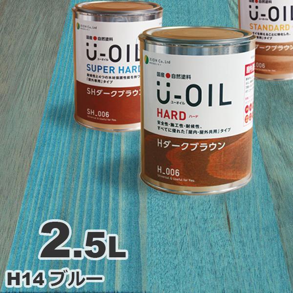 U-OIL(ユーオイル) h14「ブルー」ハード 2.5L 自然塗料 無垢 フローリング ウッドデッキ オイル仕上げ DIY 無垢材 ペンキ 塗料 屋内 屋外 亜麻仁油 国産 青 シオン XION