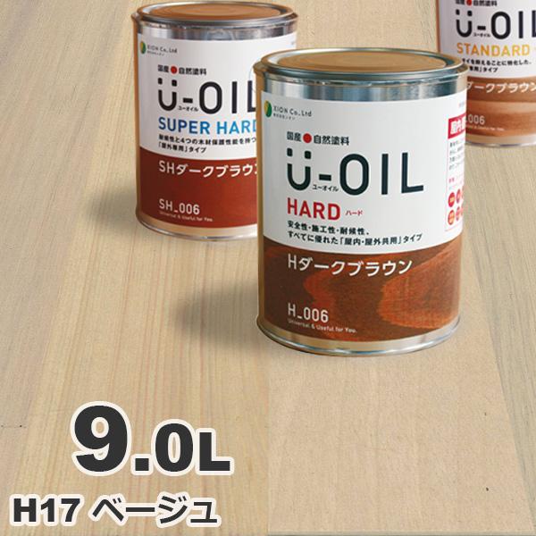 U-OIL(ユーオイル) h17「ベージュ」ハード 9L 自然塗料 無垢 フローリング ウッドデッキ オイル仕上げ DIY 無垢材 ペンキ 塗料 屋内 屋外 亜麻仁油 国産 茶 シオン XION