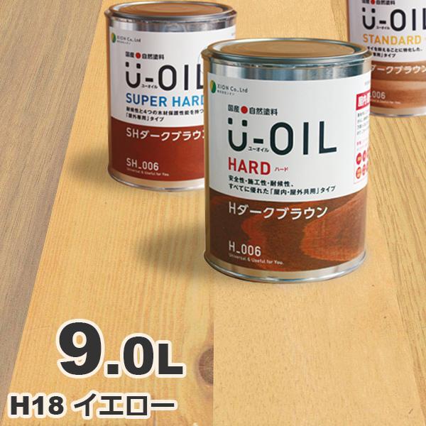 U-OIL(ユーオイル) h18「イエロー」ハード 9L 自然塗料 無垢 フローリング ウッドデッキ オイル仕上げ DIY 無垢材 ペンキ 塗料 屋内 屋外 亜麻仁油 国産 黄 シオン XION