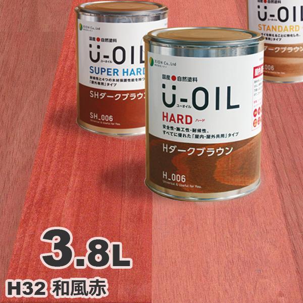 U-OIL(ユーオイル) h32「和風赤」ハード 3.8L 自然塗料 無垢 フローリング ウッドデッキ オイル仕上げ DIY 無垢材 ペンキ 塗料 屋内 屋外 亜麻仁油 国産 赤 シオン XION