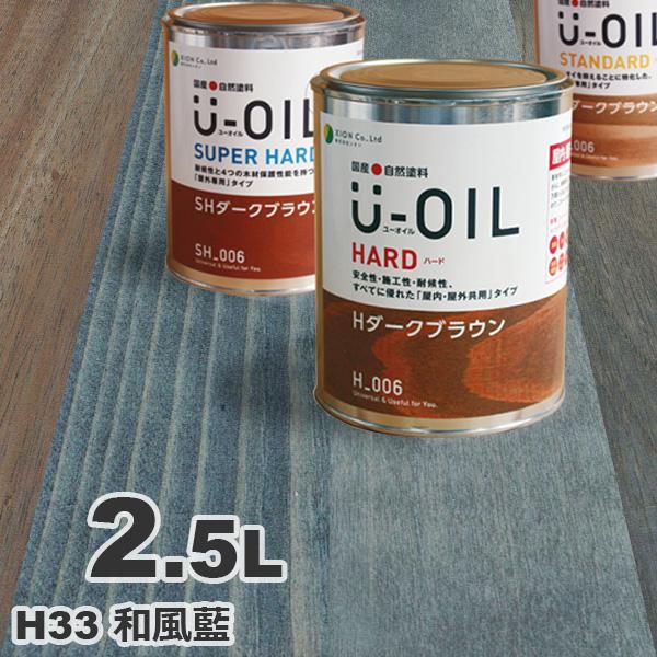U-OIL(ユーオイル) h33「和風藍」ハード 2.5L 自然塗料 無垢 フローリング ウッドデッキ オイル仕上げ DIY 無垢材 ペンキ 塗料 屋内 屋外 亜麻仁油 国産 藍 シオン XION