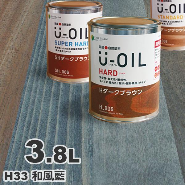 U-OIL(ユーオイル) h33「和風藍」ハード 3.8L 自然塗料 無垢 フローリング ウッドデッキ オイル仕上げ DIY 無垢材 ペンキ 塗料 屋内 屋外 亜麻仁油 国産 藍 シオン XION