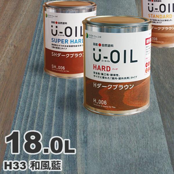 U-OIL(ユーオイル) h33「和風藍」ハード 18L 自然塗料 無垢 フローリング ウッドデッキ オイル仕上げ DIY 無垢材 ペンキ 塗料 屋内 屋外 亜麻仁油 国産 藍 シオン XION