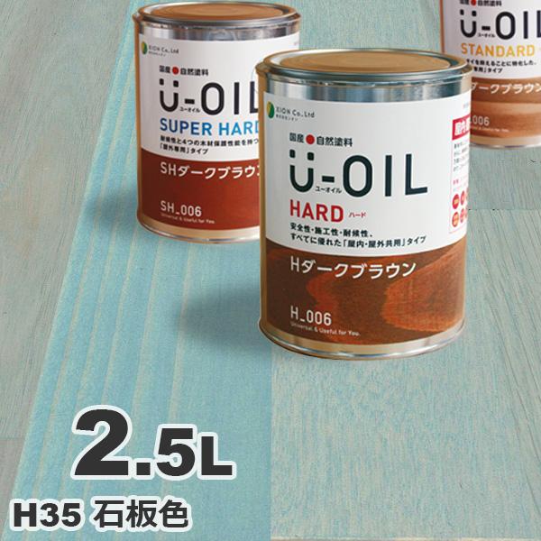 U-OIL(ユーオイル) h35「石板色」ハード 2.5L 自然塗料 無垢 フローリング ウッドデッキ オイル仕上げ DIY 無垢材 ペンキ 塗料 屋内 屋外 亜麻仁油 国産 青 シオン XION