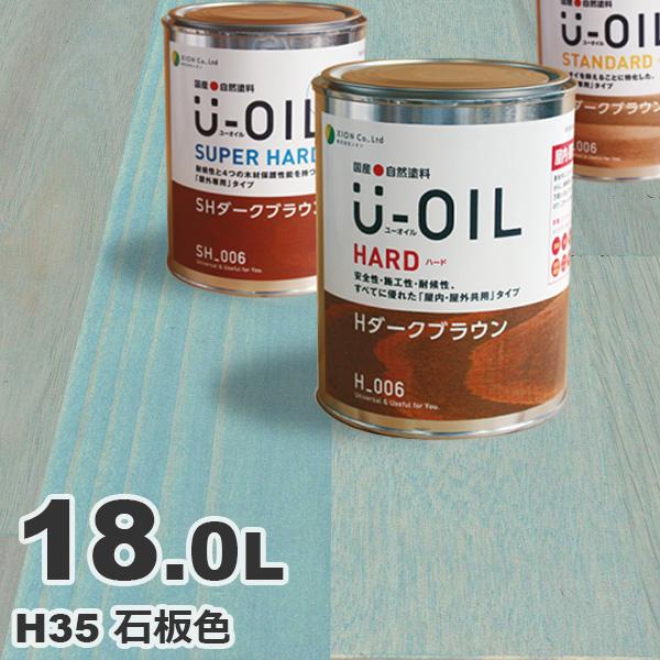 U-OIL(ユーオイル) h35「石板色」ハード 18L 自然塗料 無垢 フローリング ウッドデッキ オイル仕上げ DIY 無垢材 ペンキ 塗料 屋内 屋外 亜麻仁油 国産 青 シオン XION