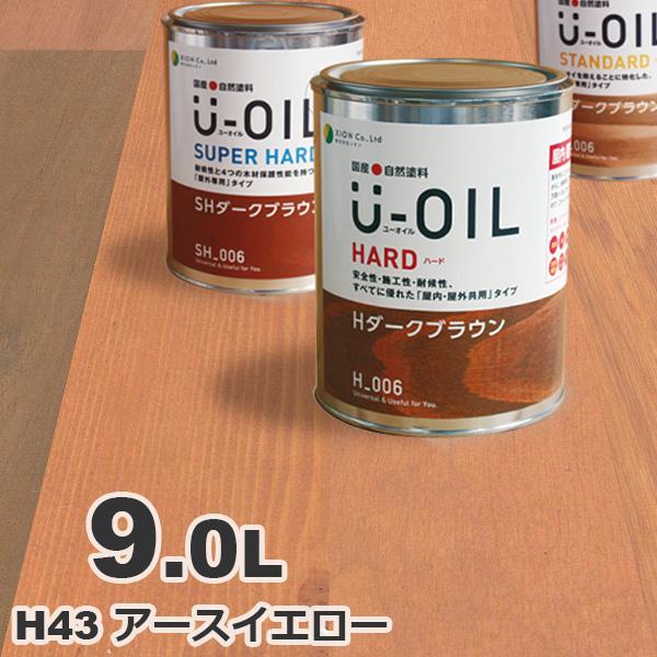 U-OIL(ユーオイル) h43「アースイエロー」ハード 9L 自然塗料 無垢 フローリング ウッドデッキ オイル仕上げ DIY 無垢材 ペンキ 塗料 屋内 屋外 亜麻仁油 国産 黄 シオン XION