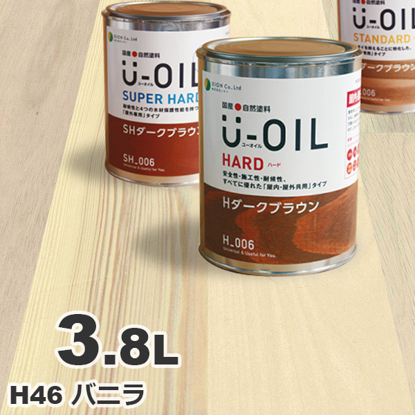 U-OIL(ユーオイル) h46「バニラ」ハード 3.8L 自然塗料 無垢 フローリング ウッドデッキ オイル仕上げ DIY 無垢材 ペンキ 塗料 屋内 屋外 亜麻仁油 国産 白 シオン XION