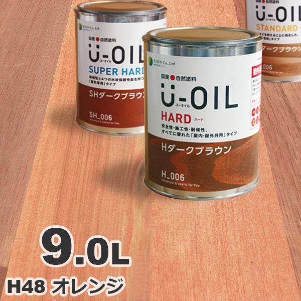 U-OIL(ユーオイル) h48「オレンジ」ハード 9L 自然塗料 無垢 フローリング ウッドデッキ オイル仕上げ DIY 無垢材 ペンキ 塗料 屋内 屋外 亜麻仁油 国産 橙 シオン XION