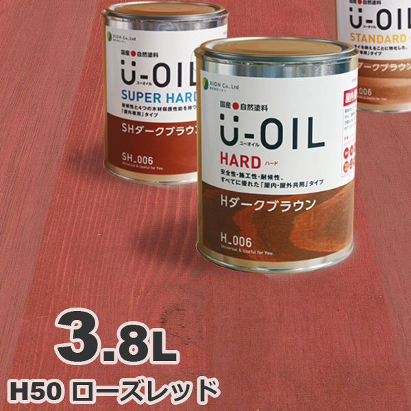U-OIL(ユーオイル) h50「ローズレッド」ハード 3.8L 自然塗料 無垢 フローリング ウッドデッキ オイル仕上げ DIY 無垢材 ペンキ 塗料 屋内 屋外 亜麻仁油 国産 赤 シオン XION