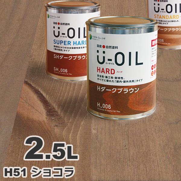 U-OIL(ユーオイル) h51「ショコラ」ハード 2.5L 自然塗料 無垢 フローリング ウッドデッキ オイル仕上げ DIY 無垢材 ペンキ 塗料 屋内 屋外 亜麻仁油 国産 茶 シオン XION