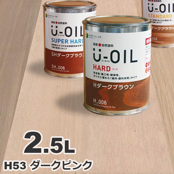 U-OIL(ユーオイル) h53「ダークピンク」ハード 2.5L 自然塗料 無垢 フローリング ウッドデッキ オイル仕上げ DIY 無垢材 ペンキ 塗料 屋内 屋外 亜麻仁油 国産 桃 シオン XION