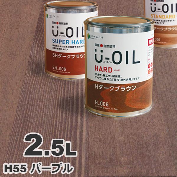 U-OIL(ユーオイル) h55「パープル」ハード 2.5L 自然塗料 無垢 フローリング ウッドデッキ オイル仕上げ DIY 無垢材 ペンキ 塗料 屋内 屋外 亜麻仁油 国産 紫 シオン XION