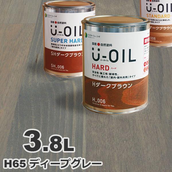 U-OIL(ユーオイル) h65「ディープグレー」ハード 3.8L 自然塗料 無垢 フローリング ウッドデッキ オイル仕上げ DIY 無垢材 ペンキ 塗料 屋内 屋外 亜麻仁油 国産 灰色 シオン XION