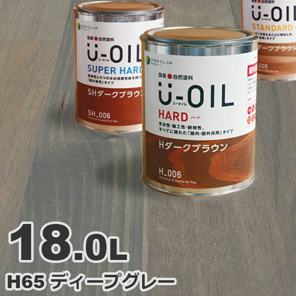 U-OIL(ユーオイル) h65「ディープグレー」ハード 18L 自然塗料 無垢 フローリング ウッドデッキ オイル仕上げ DIY 無垢材 ペンキ 塗料 屋内 屋外 亜麻仁油 国産 灰色 シオン XION